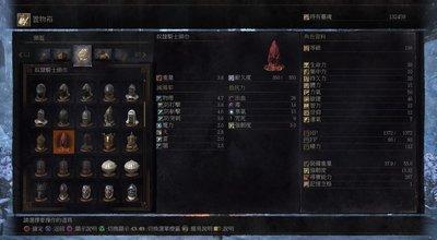 Ds3奴隶骑士套装1.jpg