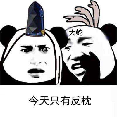 阴阳师悄悄话表情包4.jpg