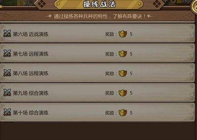 国服10场操练战法.jpg
