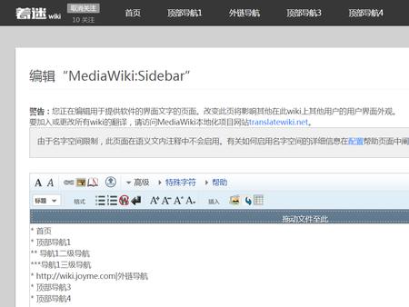 WIKI编辑教程1.png