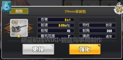 基础属性探究炮击篇10.jpg