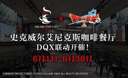SE CAFÉ今日开启《勇者斗恶龙X》主题 诱惑美食抢先赏-1.jpg
