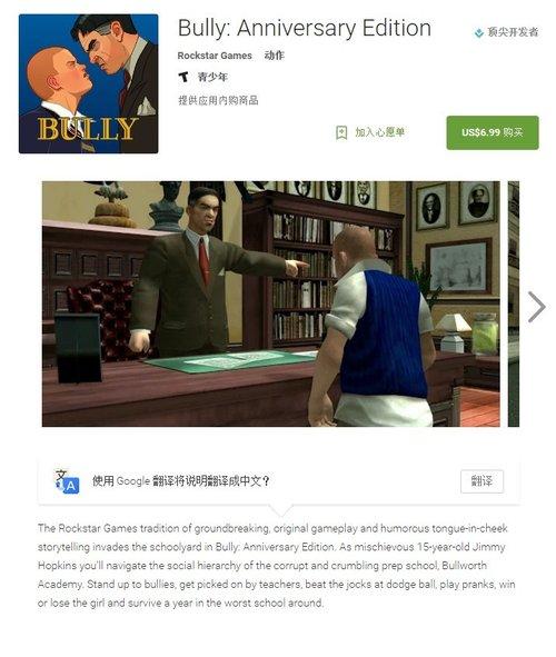 《恶霸鲁尼》登陆安卓及iOS3.jpg