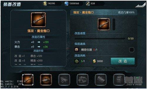 坦克装备系统介绍4.jpg