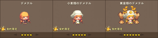 オススメ契約限定勇者まとめ!10.png