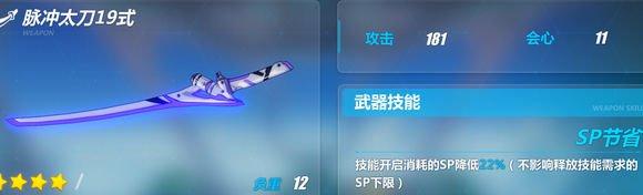 【迷失の氪金指北】第十一期 超电磁手炮+姬轩辕圣痕 36.jpg