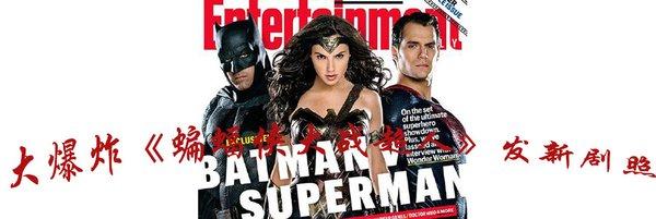 大爆炸《蝙蝠侠大战超人》发新剧照1 .jpg