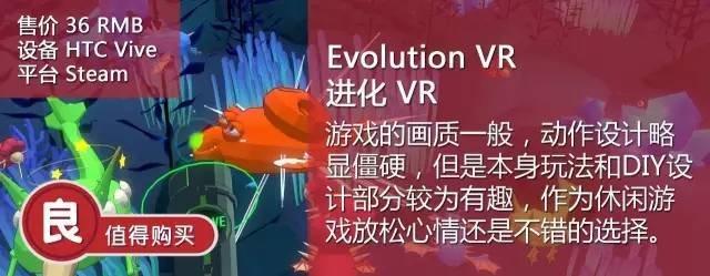 进化VR1.jpg