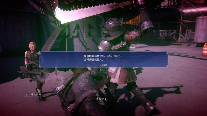 最终幻想15图文第五章 乌云19.jpg