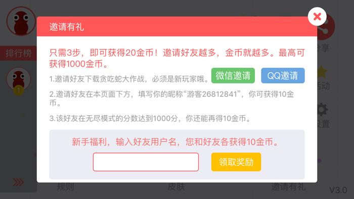 贪吃蛇大作战07.PNG