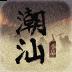 潮汕小品大全V1.0.0安卓版(apk)