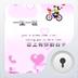 浪漫一生一世-360锁屏主题 安卓最新官方正版
