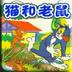 猫和老鼠-60周年特别版全集 安卓最新官方正版