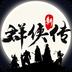 群侠传icon.png