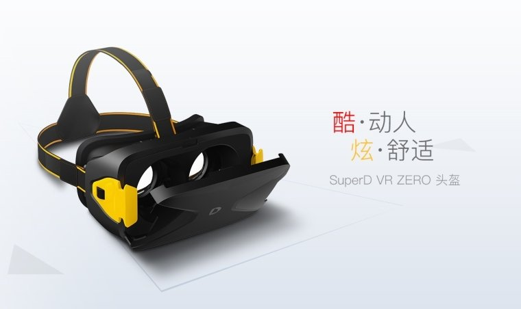 SuperD VR ZERO3.jpg