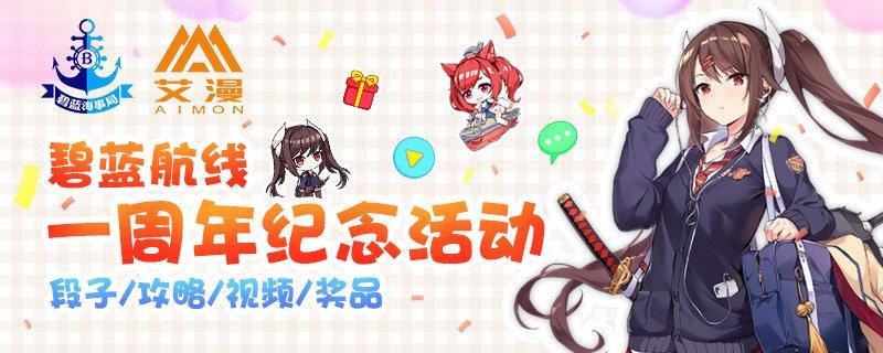 碧蓝航线一周年纪念活动.jpg