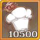 厨力x10500.png