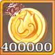金币x400000.png