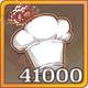 厨力x41000.png
