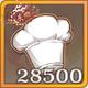 厨力x28500.png