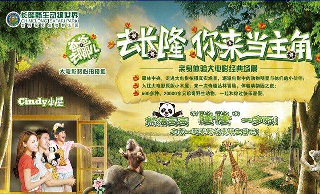 长隆香江野生动物世界门票1张