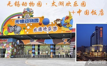 无锡 中国饭店+无锡动物园·太湖欢乐园