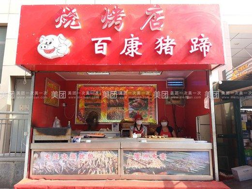 台湾肺片夫妻1份,开始美食,从此享受鸡翅包饭美味东方凉菜图片