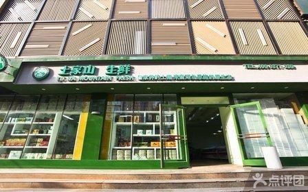 土家山生鲜(郑州旗舰店)