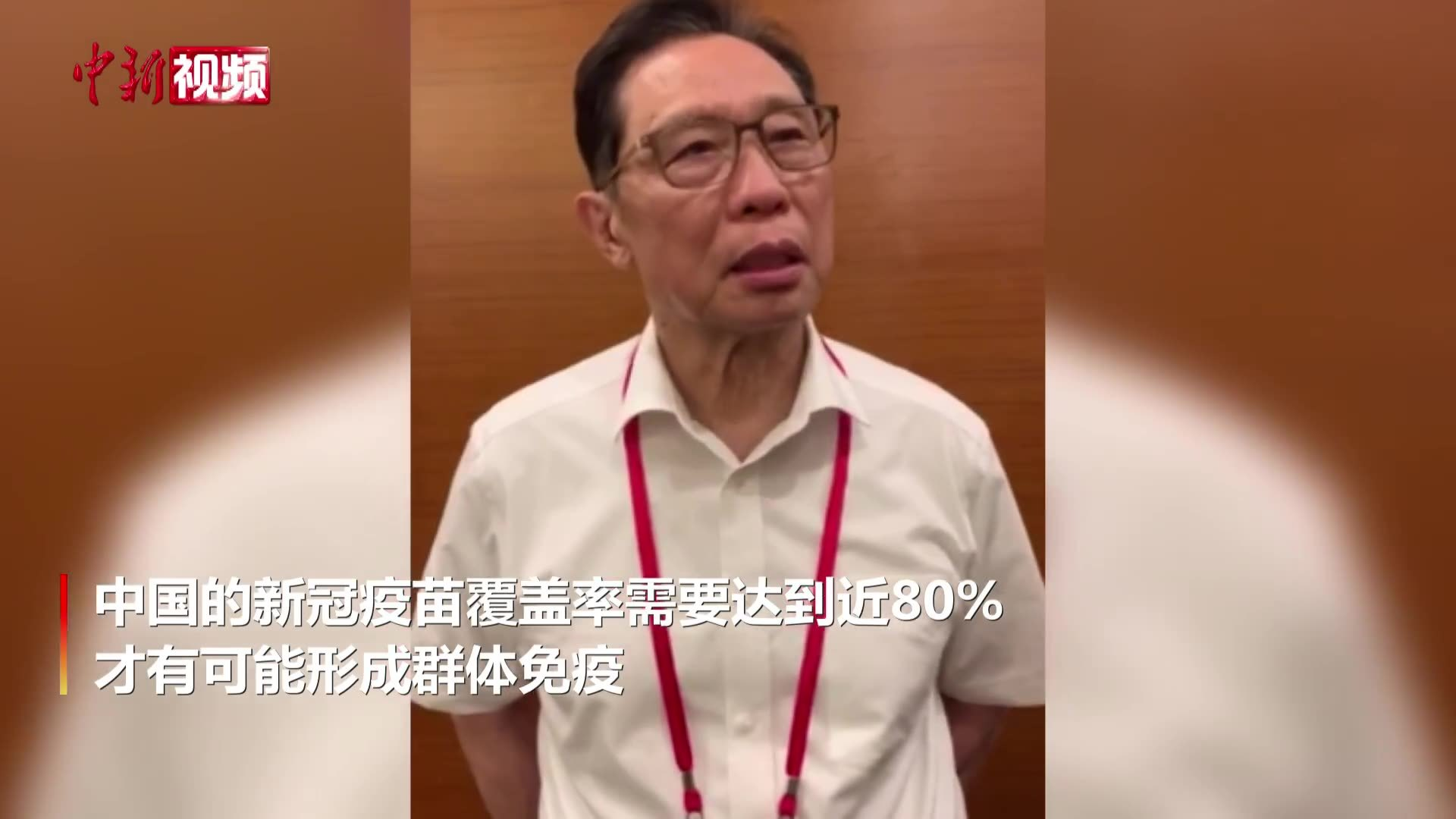 钟南山称中国新冠疫苗覆盖率年底可达80%,产能需加强