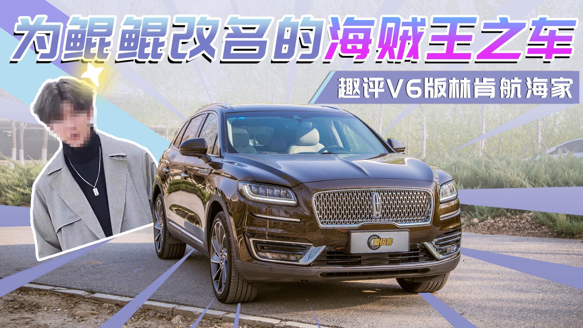【扯扯车】50万买到美系大V6豪华SUV 动力空间看呆X3 GLC