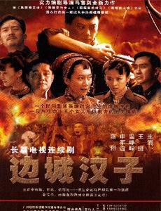 边城汉子(全30集)
