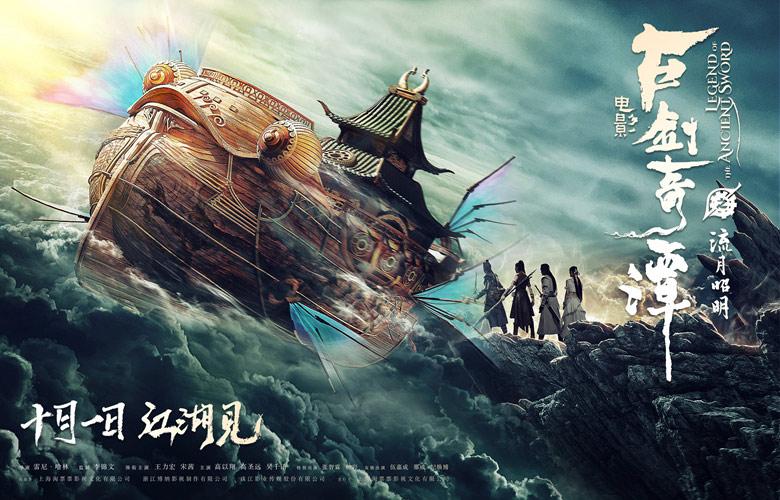 《古剑奇谭之流月昭明》定档10.1 国庆唯一视效大片再现仙侠江湖