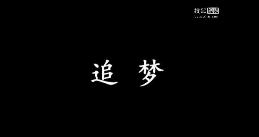 《追梦》5分钟见证中国从跪着到站着的历程.jpg