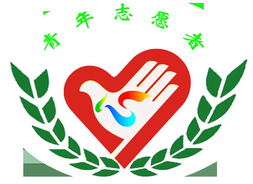 青年志愿者协会会徽