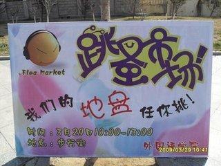 小学跳蚤市场海报怎么画
