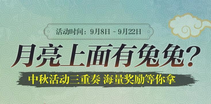 封印者中秋节活动