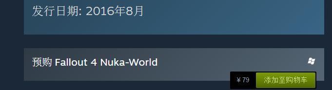 """《辐射4》""""核子世界""""DLC曝光"""
