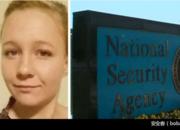 【国际资讯】NSA承包商被控泄露俄罗斯入侵报告