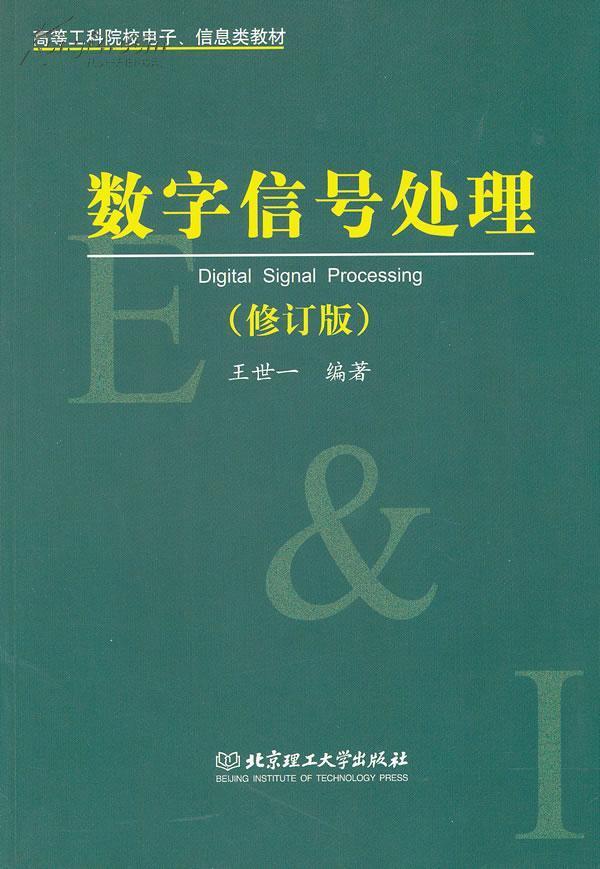 数字信号处理_360百科
