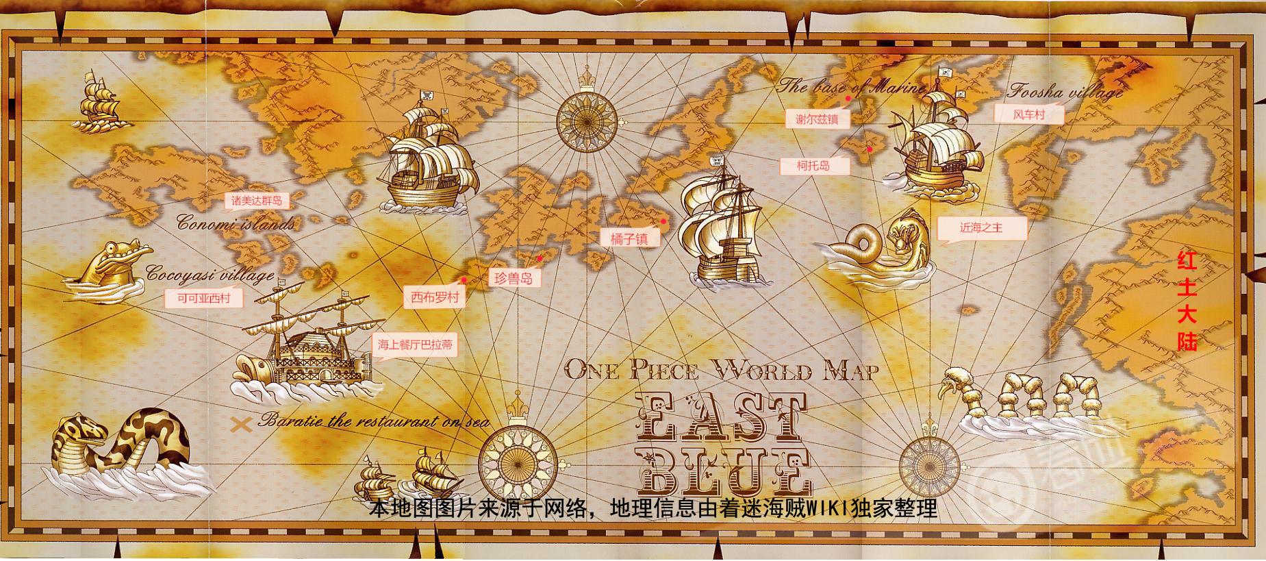 海贼王东海地图