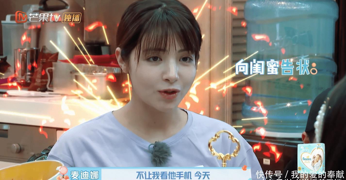 女星们探讨看老公手机问题,马剑越表示很正常,李艾惊讶了!