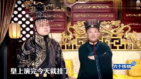 周六夜现场 第一季:郭德纲的反击,小岳岳这次被师傅欺负惨了!