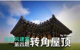 东亚风古建筑教学第四期——转角屋顶.jpg