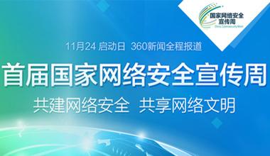 360安全中心独家提供网络安全指南