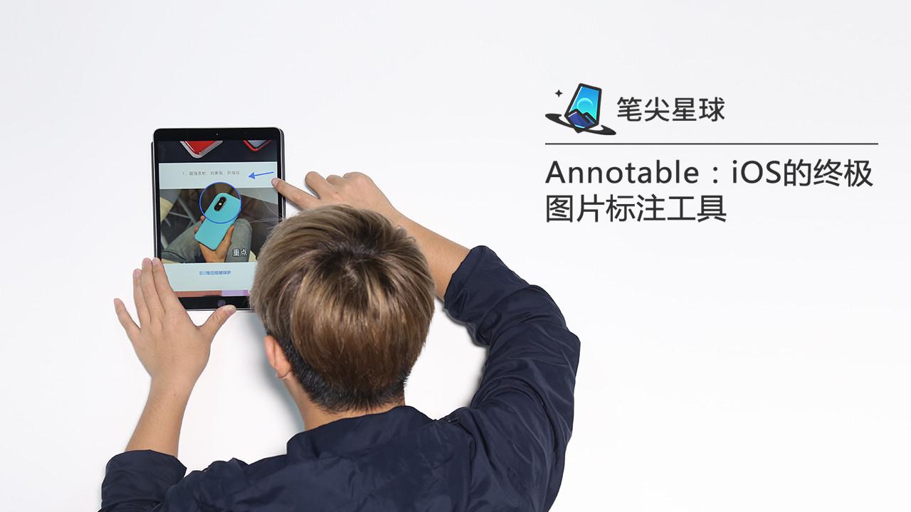 Annotable:iOS的终极图片标注工具