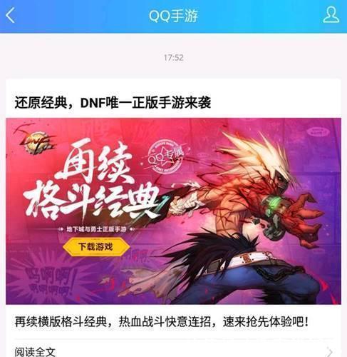 "DNF手游2019年即将上线,内测玩家透露""氪金""系统过度完美?"