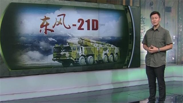 《军情解码》20150915 东风-21D导弹