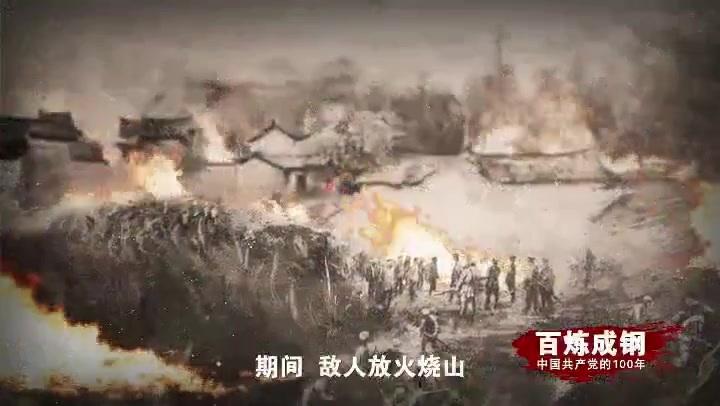 《百炼成钢:中国共产党的100年》第十六集:浴血坚持