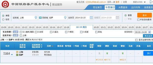 上海到西藏拉萨有直达的火车.t164