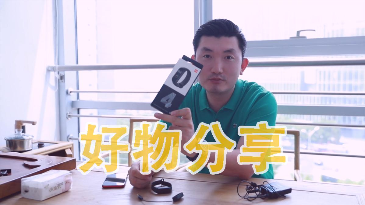 【好物分享】新玩具来了 小米手环4 NFC版体验分享